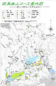 西高山コース案内図