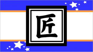 SN_takumi_off